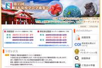2016年12月5日(月)~7日(水)「第45回 日本免疫学会学術集会」