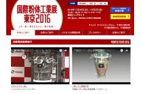 2016年11月30日~12月2日「国際粉体工業展東京2016」