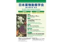 「日本薬物動態学会 第31回年会」にて Biomek 4000 を展示します