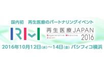 再生医療JAPAN 2016に出展します